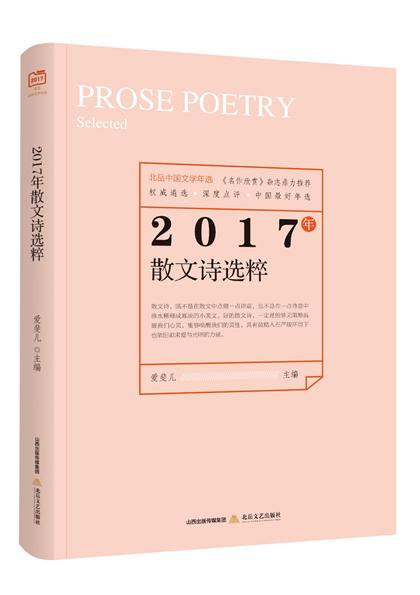 2017年散文诗选粹_副本.jpg