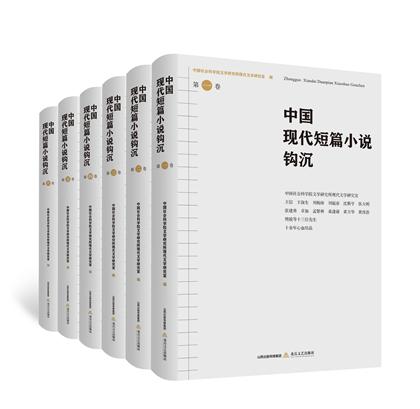 中国现代短篇小说钩沉_副本.png