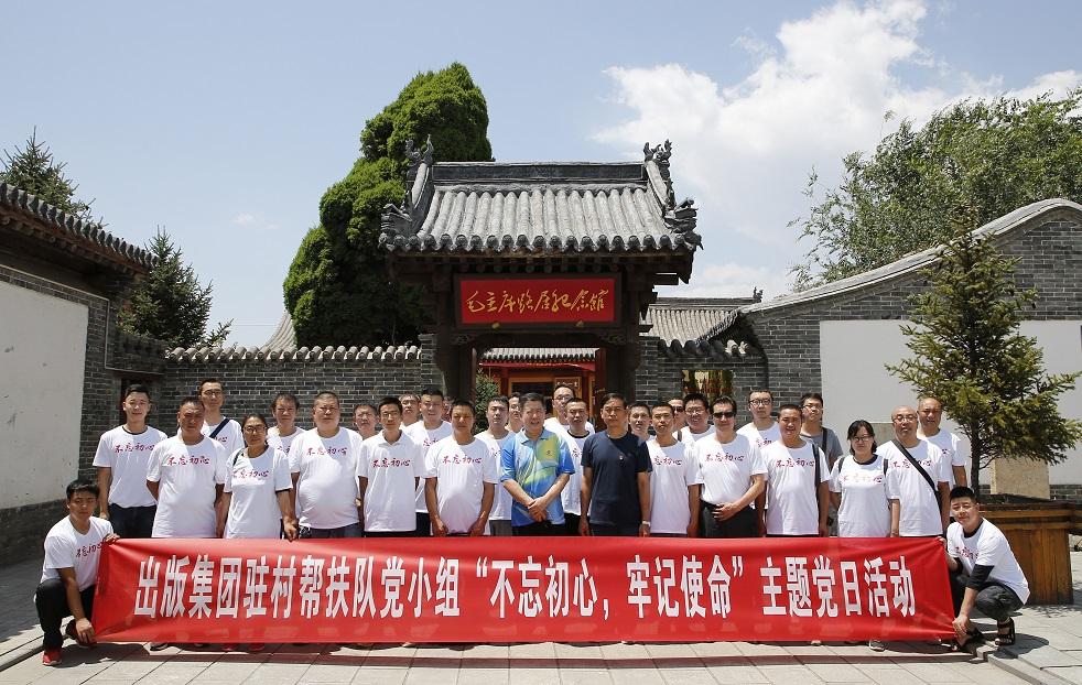 20180709集团驻村帮扶工作队举办纪念建党97周年系列活动_8.jpg