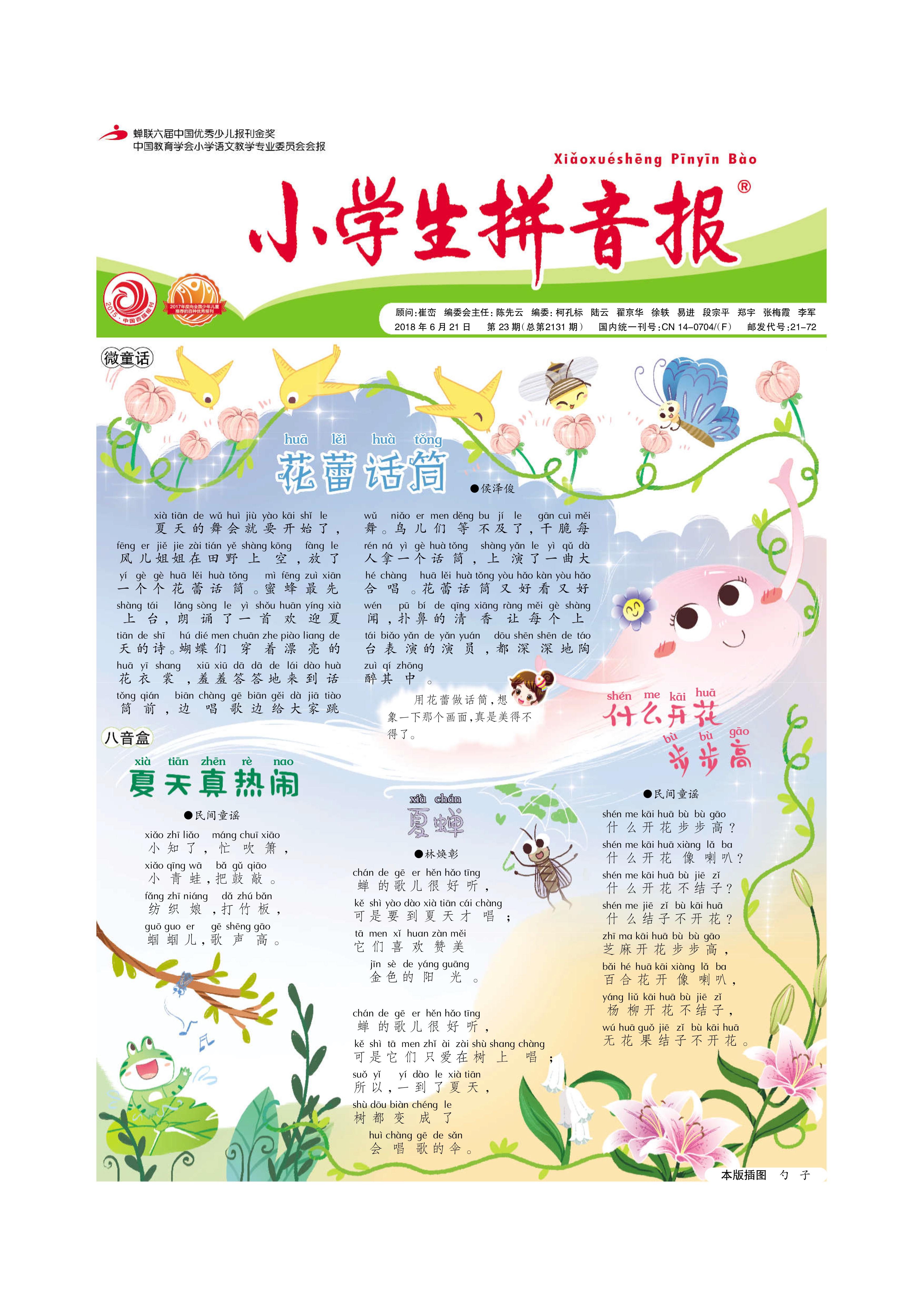 小学生拼音报封面.jpg