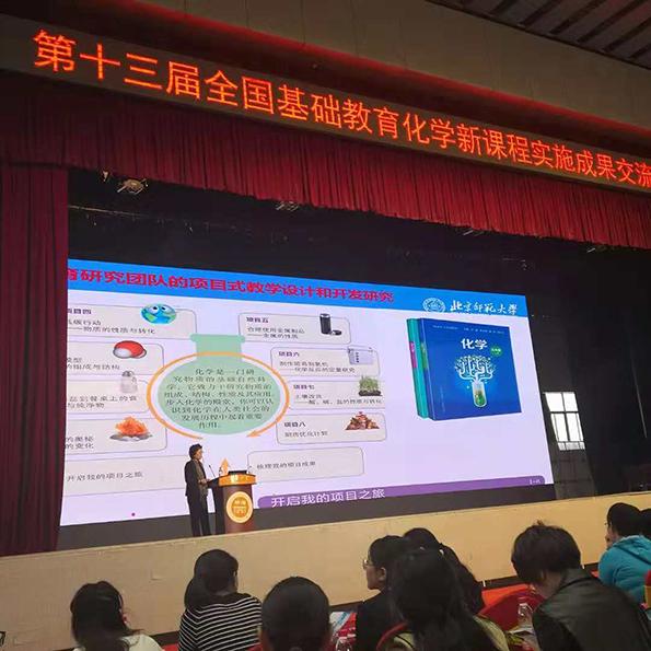 王磊教授介绍项目学习教材222.jpg