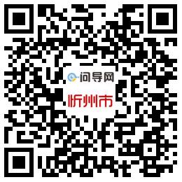 4忻州市.png