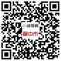 5晋中市.png