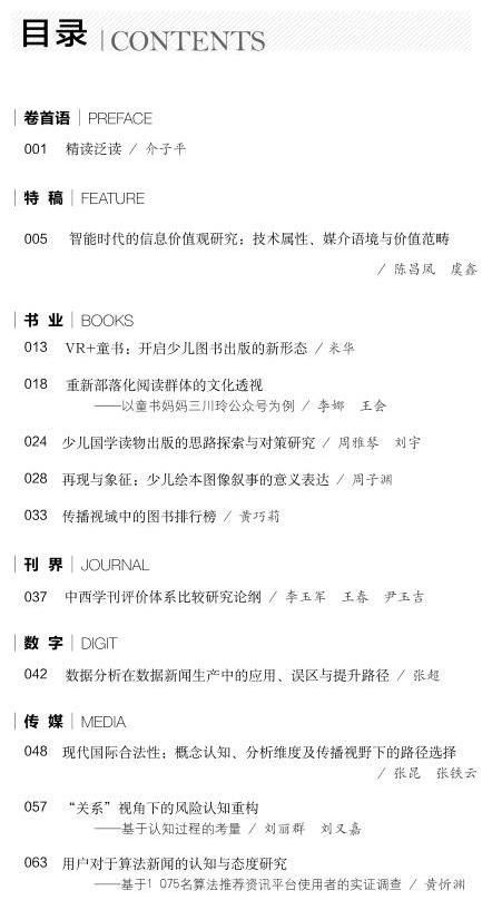 6期1_看图王.jpg