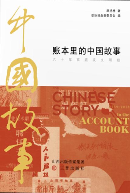 账本里的中国故事 立体封面.png