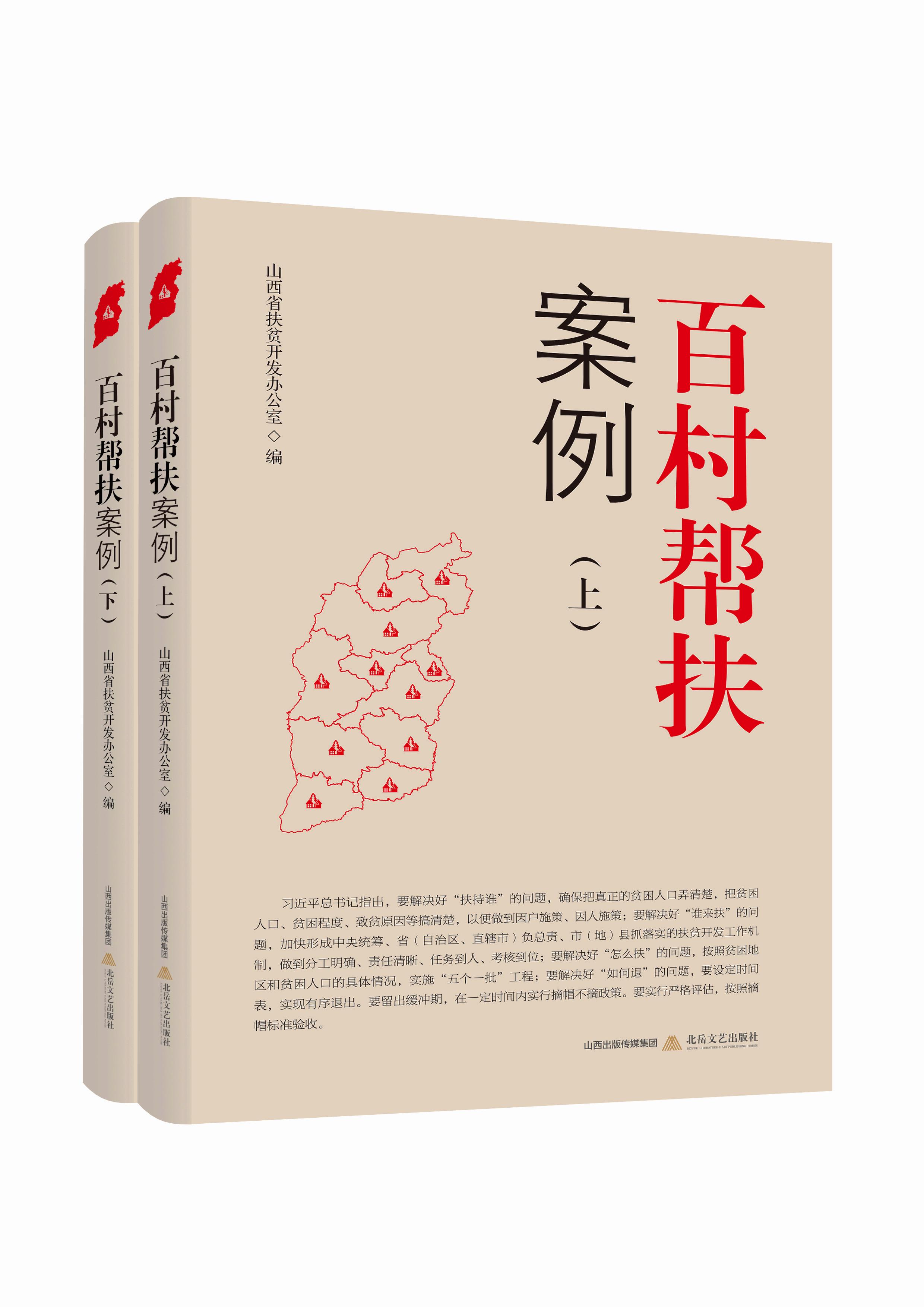 百村帮扶案例(上下).jpg