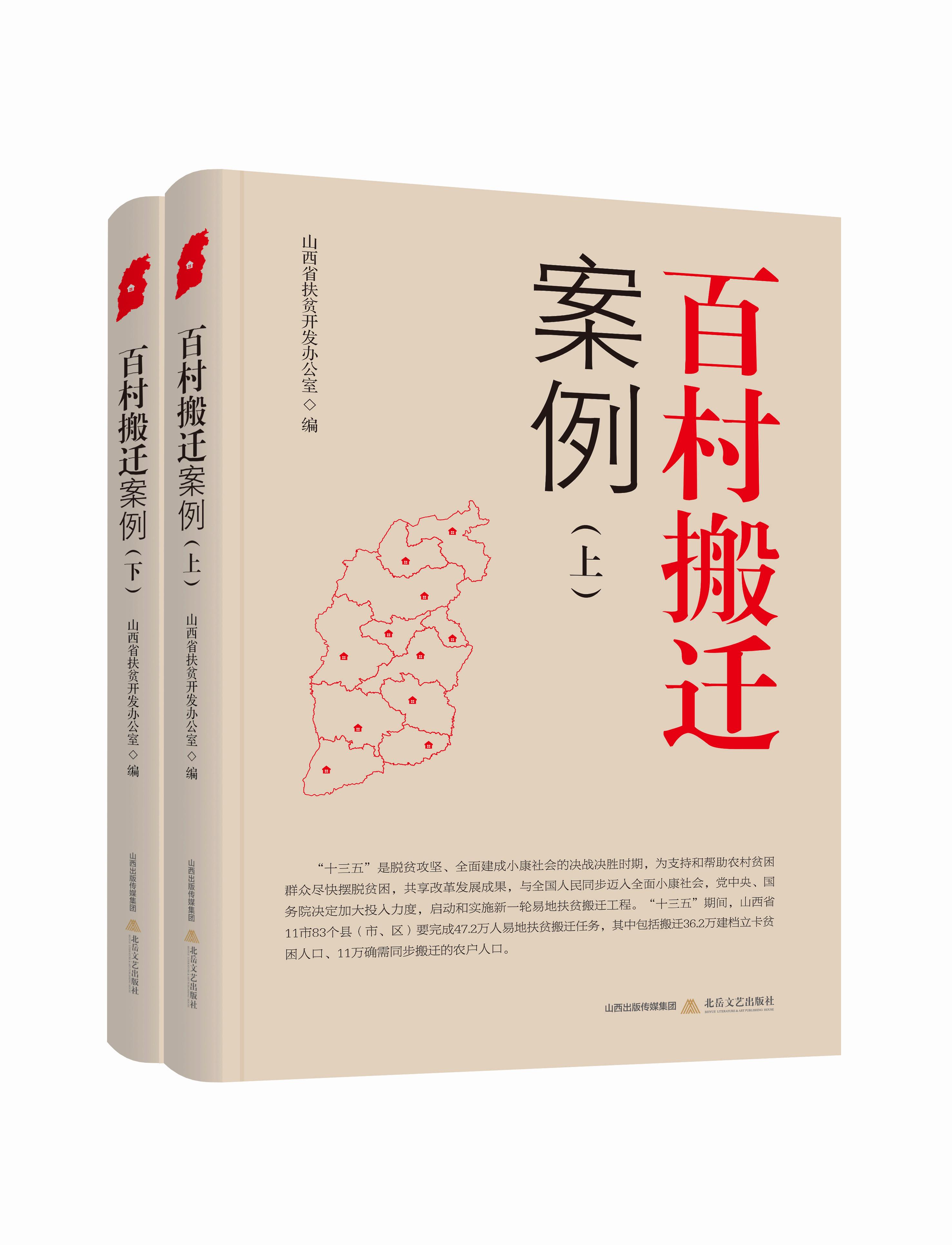 百村搬迁案例(上下).jpg
